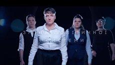 Надежда Савченко записала видео, в котором представила свою политическую силу