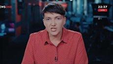 Надежда Савченко о политических событиях в Украине