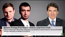 Пранкеры разыграли главу минэнерго США, представившись премьером Украины