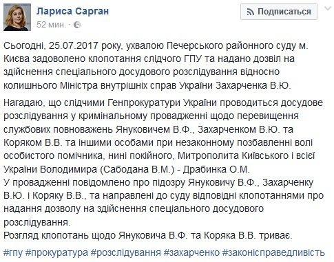 Суд вУкраинском государстве позволил заочное осуждение экс-министра Захарченко