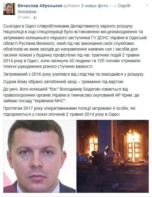 ВОдессе схвачен иарестован экс-чиновник ГСЧС поделу 2мая
