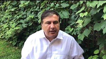 Обращение Михаила Саакашвили. Видео