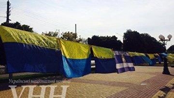 Под Киевом развернули более 600 метров флагов
