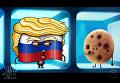 Пародийный трейлер с Трампом в роли российского флага. Видео
