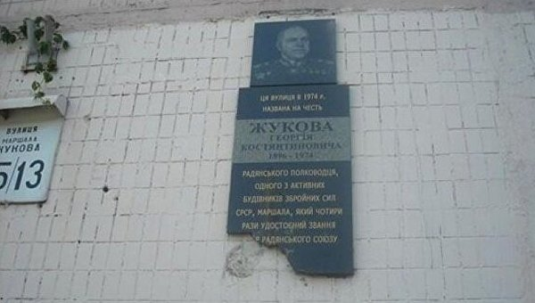 Мемориальная доска Георгию Жукову, установленная на улице его имени в Киеве