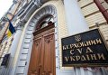 Верховный суд Украины. Архивное фото