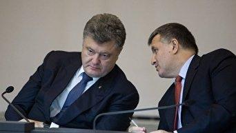 Петр Порошенко и Арсен Аваков