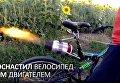 Российский умелец оснастил велосипед реактивным двигателем