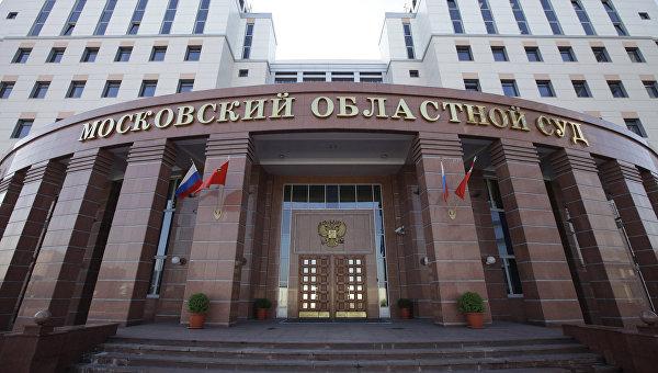 Задние Московского областного суда