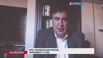 Пресс-конференция Михаила Саакашвили
