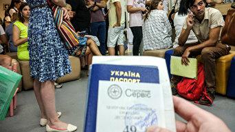 Паспортный сервис