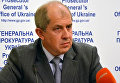 Бывший руководитель главного управления представительства в суде Генеральной прокуратуры Олег Кучер
