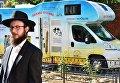 Первая Еврейская экспедиция передвижных синагог стартовала в Херсоне