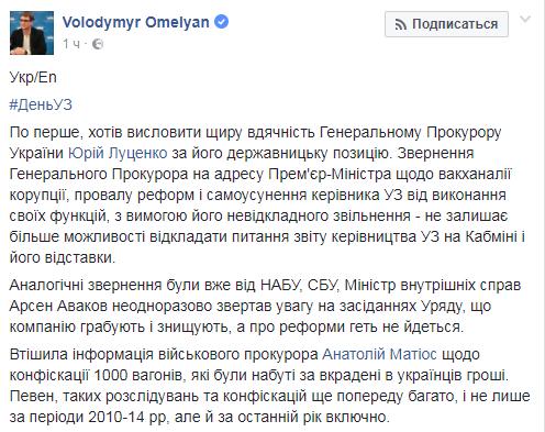 Суд отменил решение Кабмина про вывод «Укрзализныци» изподчинения Мининфраструктуры— Омелян