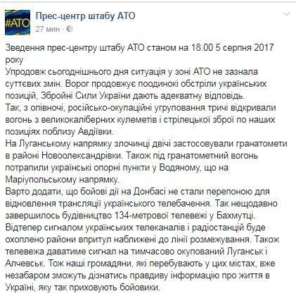 НаДонбассе отразрыва собственной пушки погибли бойцы АТО