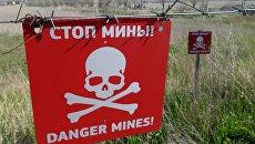 Табличка с надписью Стоп мины! в районе поселка Александровка в Донецкой области.