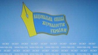 Национальный союз журналистов Украины