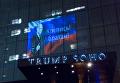 На здании отеля Трампа появилось изображение Путина