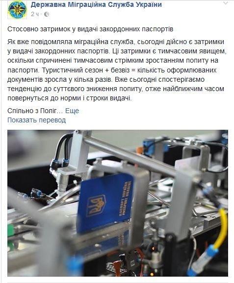 Миграционная служба Украины ждет спад ажиотажа свыдачей загранпаспортов
