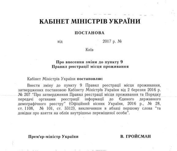 Кабмин отменил внесение данных оместе пребывания всправку переселенца