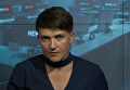 Савченко сравнила стену на границе с РФ с решеткой для барбекю. Видео
