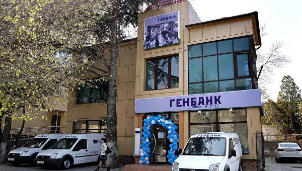 Операционный офис Генбанка в Симферополе.