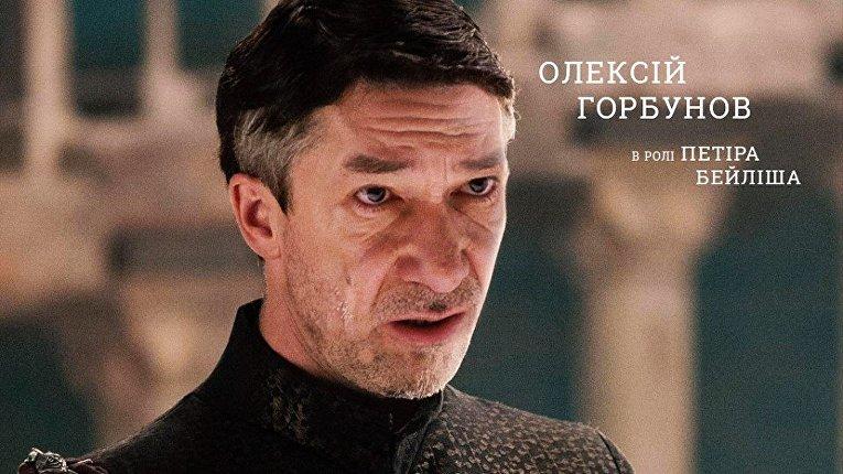 В сети показали героев «украинской» «Игры престолов»