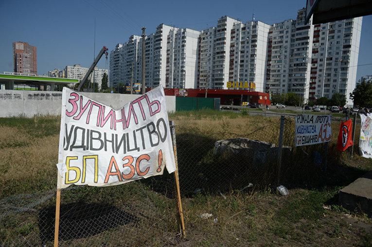 Акция протеста против строительства АЗС на ул. Реуцкого