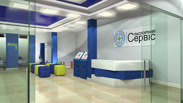 Крупнейший в Украине паспортный сервис