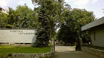 Киностудия имени Александра Довженко