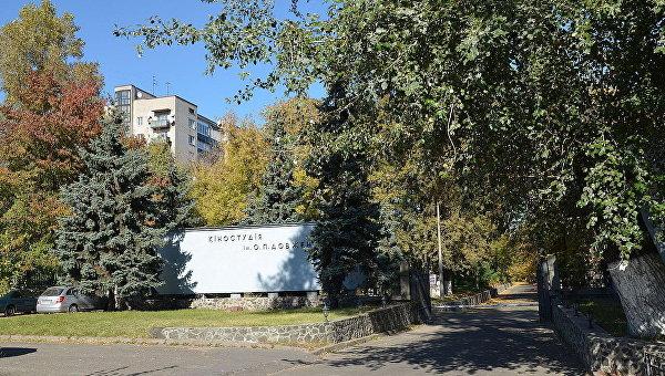 Национальная киностудия художественных фильмов имени Александра Довженко