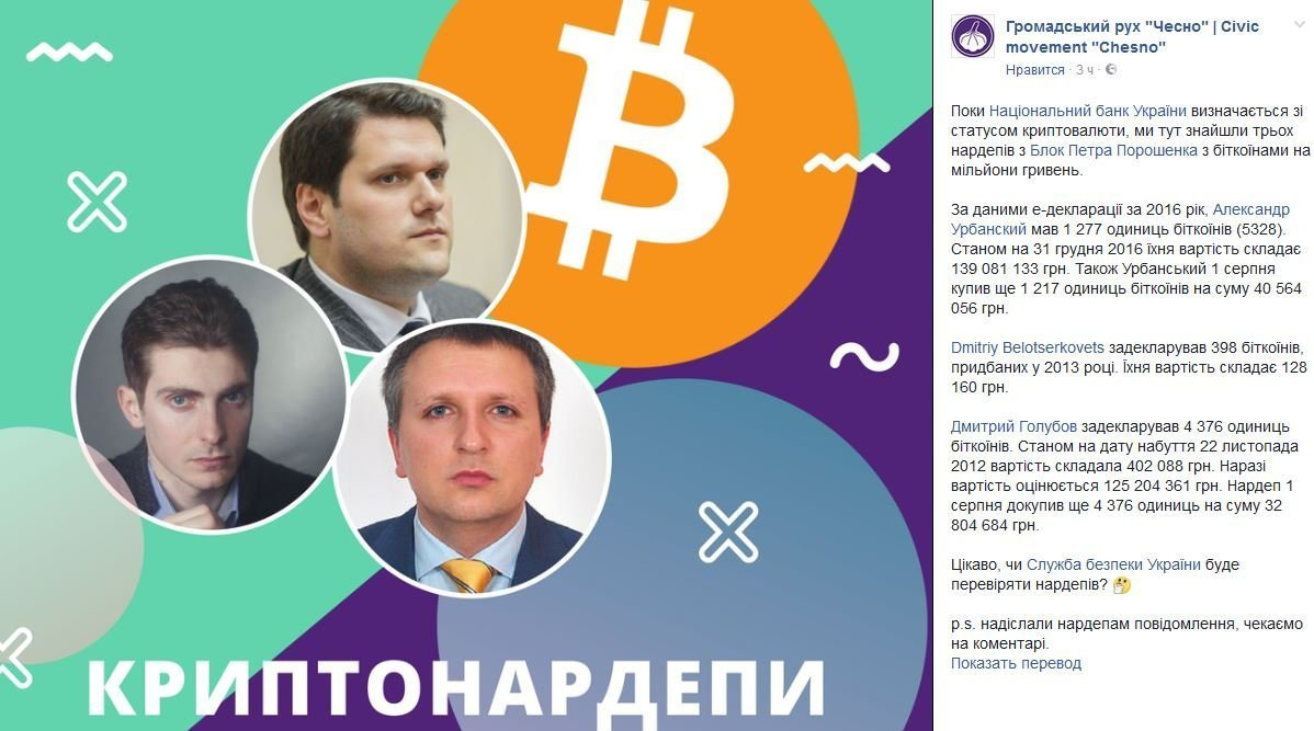 У 3-х нардепов БПП активисты отыскали биткоинов насотни млн. грн