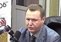Эксперт Агентства моделирования ситуаций Валерий Гончарук. Архивное фото