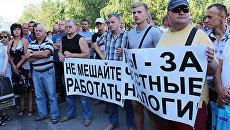 Протест предпринимателей в Мелитополе 17 августа 2017