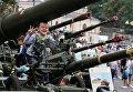 Выставка вооружений в центре Киева ко Дню Независимости Украины