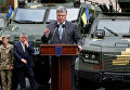 Президент Украины во время выставки военной техники в Киеве в День государственного флага