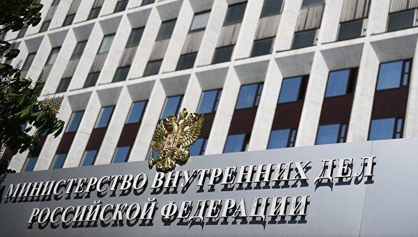 Здание МВД РФ