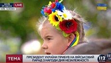 Парад ко Дню Независимости в Киеве. Онлайн-трансляция. Видео