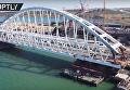 Начало установки железнодорожной арки Крымского моста. Кадры беспилотника