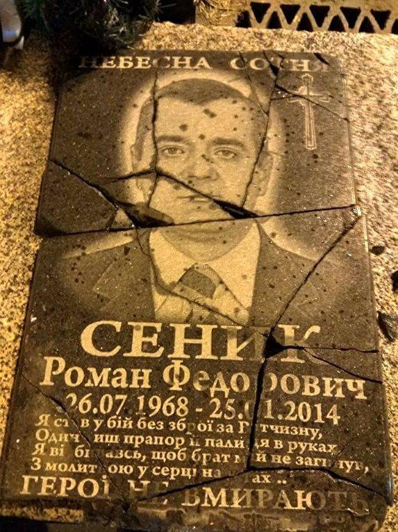 В Киеве разбили мемориальную доску Герою Небесной сотни