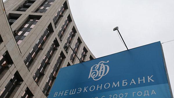 Здание Внешэкономбанка РФ