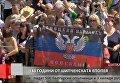 Флаг ДНР на празднике в Болгарии