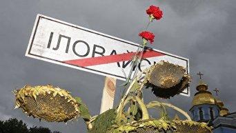 Выставка-экспозиция артефактов, вывезенных из мест боевых действий Иловайского котла Коридор Памяти, на Михайловской площади в Киеве