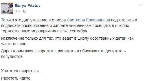 ВДнепре депутатам запретили приходить на1сентября для выступлений
