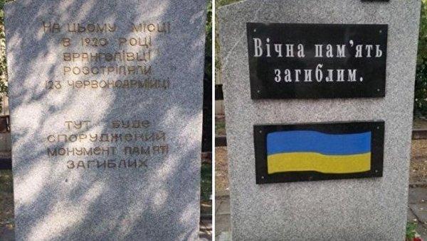Декоммунизация памятника в Запорожской области