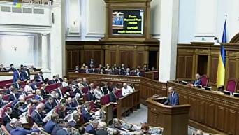 Открытие седьмой сессии восьмого созыва Верховной Рады. Видео