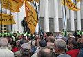 Митинги под Верховной Радой 5 сентября 2017 года