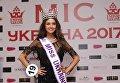 Обладательница титула Мисс Украина-2017, 18-летняя киевлянка Полина Ткач