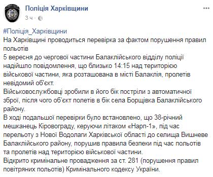 НаХарьковщине личный самолет оказался над резервом: Военные открыли огонь