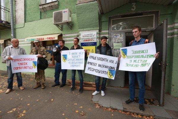 Бойцы батальона Айдар пикетировали офис Amnesty International в Киеве